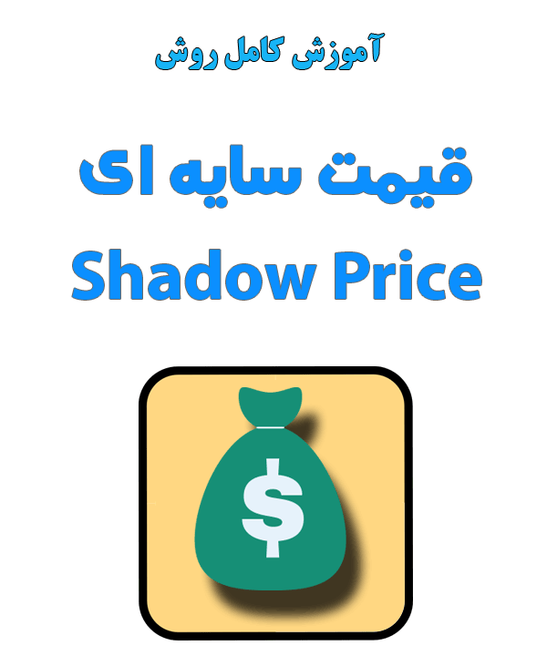 Shadow-Price